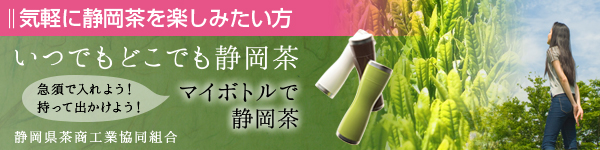 静岡県茶商工業協同組合「気軽に静岡茶を楽しみたい方」いつでもどこでも静岡茶:急須で入れよう!持って出かけよう!マイボトルで静岡茶