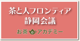 茶とひとフロンティア静岡会議